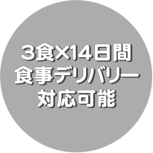 自主隔離マンション特徴-3